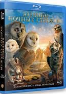 Легенды ночных стражей (Blu-ray). Под заказ
