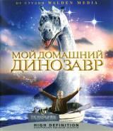 Мой домашний динозавр (Blu-ray)