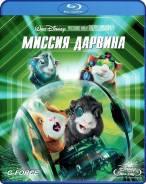 Миссия Дарвина (Blu-ray)