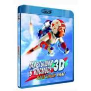 Мартышки в космосе 3D: Ответный удар (Blu-ray 3D + 2D)