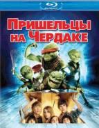 Пришельцы на чердаке (Blu-ray)