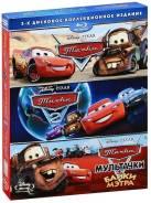 Тачки / Тачки 2 / Мультачки. Байки Мэтра (3 Blu-ray)