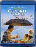 Сказки на ночь (Blu-ray)