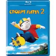 Стюарт Литтл 2 (Blu-ray)