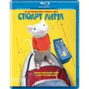 Стюарт Литтл (Blu-ray)