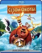 Сезон охоты (Blu-ray)
