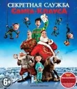 Секретная служба Санта-Клауса (Blu-ray)