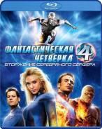 Фантастическая четверка. Вторжение Серебряного Серфера (Blu-ray)