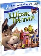 Шрек Третий (Blu-ray)