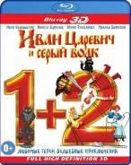 Иван Царевич и Серый Волк 1 + 2 (2 Blu-ray 3D)