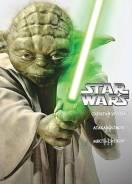 Звездные войны. Коллекция. Эпизоды I, II, III, IV, V, VI (6 DVD)
