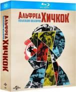 Альфред Хичкок. Коллекция шедевров (14 Blu-ray). Под заказ