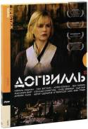 Догвилль (DVD)