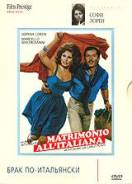 Брак по-итальянски (DVD)