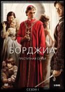 Борджиа. Сезоны 1-2 (6 DVD)