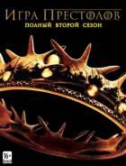 ИГРА Престолов. Сезон 2 (5 DVD)