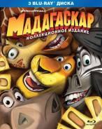 Мадагаскар 1–3. Коллекционное издание (3 Blu-ray)