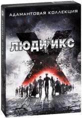 Люди Икс. Адамантовая коллекция (7 DVD)