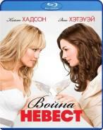 Война невест (Blu-ray)