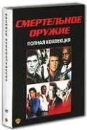 Смертельное оружие (4 DVD)