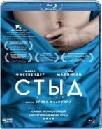 Стыд (Blu-ray)