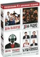 Квартет И. Коллекционное издание (4 DVD)