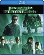 Матрица - Революция (Blu-ray)