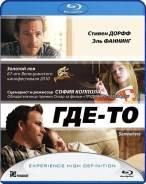 Где-то (Blu-ray)