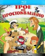 Трое из Простоквашино. Сборник мультфильмов (Blu-ray)