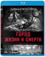 Город жизни и смерти (Blu-ray)