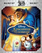 Красавица и Чудовище (Blu-ray 3D + 2D) (2 Blu-ray). Под заказ
