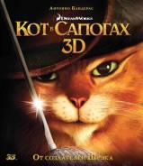 Кот в сапогах (Blu-ray 3D)