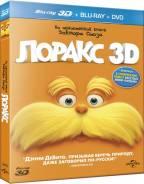 Лоракс (Blu-ray 3D + 2D) (2 Blu-ray + DVD)