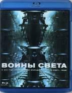 Войны света (Blu-ray)