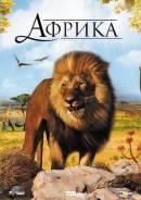 Африка 3D (3D Blu-ray + 2D Blu-ray)