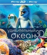 Удивительный океан (Blu-ray 3D + 2D)