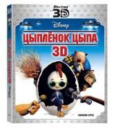Цыпленок Цыпа (Blu-ray 3D)