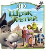 Шрэк Третий (Blu-ray 3D)