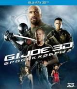 G. I. Joe. Бросок кобры 2 (Blu-ray 3D)