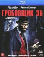 Гробовщик 3D. (3D/Blu-ray)