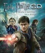 Гарри Поттер и Дары смерти: Часть 2 (Blu-ray 3D + 2D)