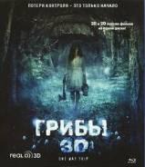 Грибы 3D (Blu-ray 3D + 2D)