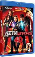 Дети шпионов 4D (с аромакартой) (Blu-ray)