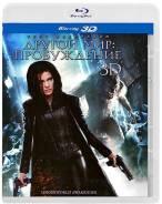 Другой мир. Пробуждение (Blu-ray 3D)