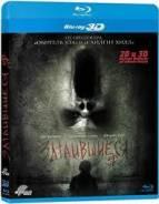 Затаившиеся (Blu-ray 3D + 2D)