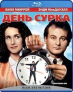 День сурка (Blu-ray). Под заказ