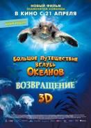 Большое путешествие вглубь океанов: Возвращение (Blu-ray 3D)