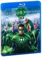 Зеленый фонарь (Blu-ray 3D)