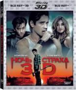 Ночь страха (Blu-ray 3D + 2D)