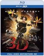 Обитель зла. Жизнь после смерти (Blu-ray 3D)